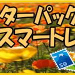 郵便はがき・郵便切手・レターパック・スマートレターの高価買取ならお任せください
