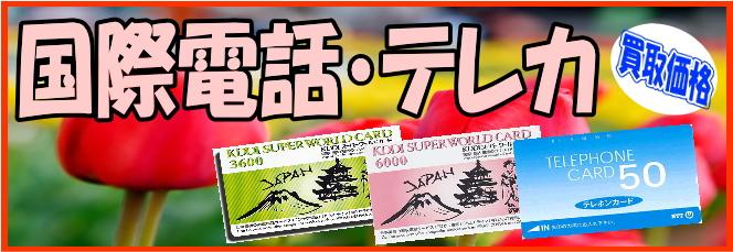 国際電話カード・テレカ-買取