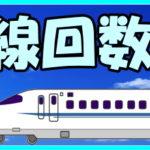 新幹線回数券の高価買取ならお任せください