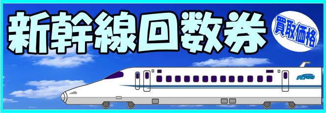 新幹線回数券-買取