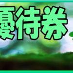 【株主優待券】ANA・JAL・JR・私鉄各種株主優待券の高価買取ならお任せください