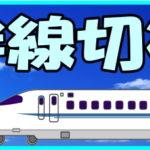 新幹線回数券・新幹線格安チケットの格安販売ならお任せください