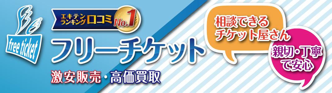 金券ショップ フリーチケット秋葉原駅前店